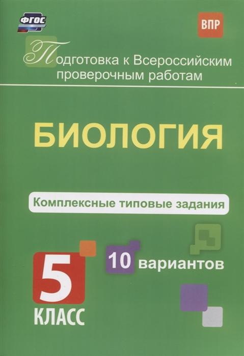 Ткаченко Е. Биология Комплексные типовые задания 5 класс 10 вариантов голосная к в математика 5 класс комплексные типовые задания 10 вариантов фгос