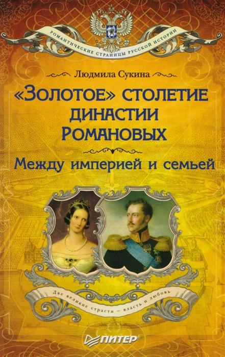 цена на Сукина Л, Золотое столетие династии Романовых Между империей и семьей