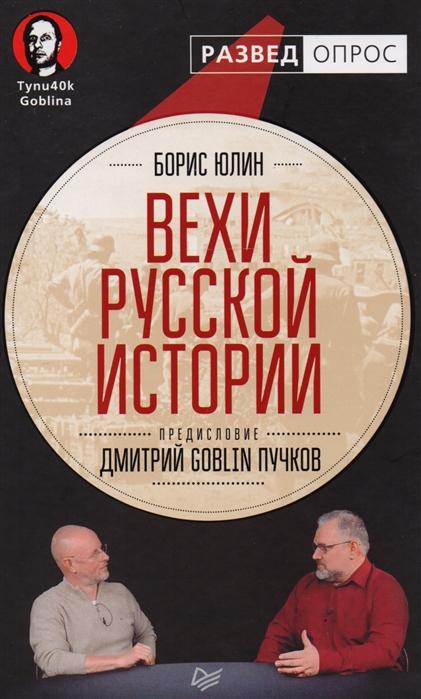 Юлин Б., Пучков Д. Вехи русской истории юлин б в бородино стоять и умирать