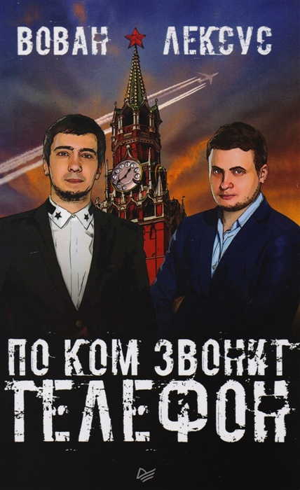 Кузнецов В., Столяров А. Вован и Лексус По ком звонит телефон юрий столяров близость
