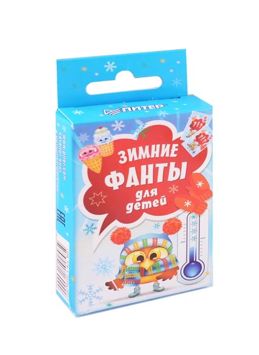 Купить Зимние фанты для детей, Питер СПб, Домашние игры. Игры вне дома