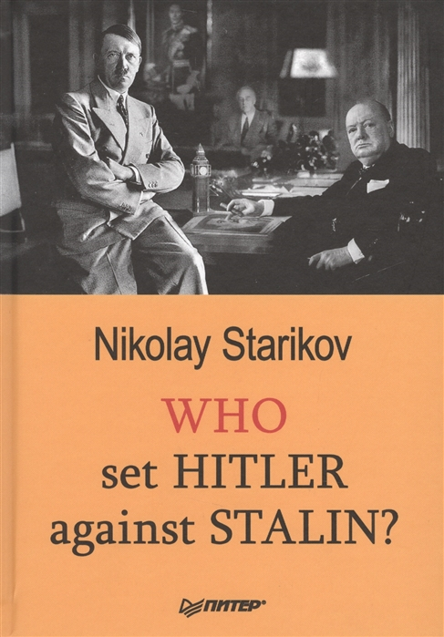 Starikov N. Who set Hitler against Stalin young stalin