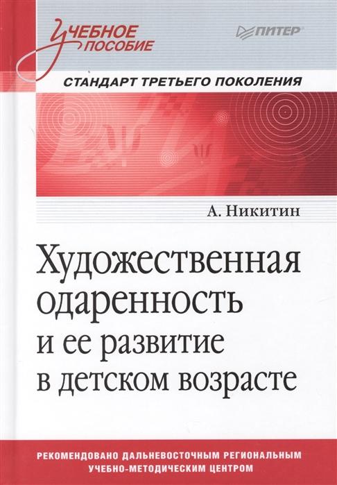Никитин А. Художественная одаренность и ее развитие в детском возрасте Стандарт третьего поколения цена