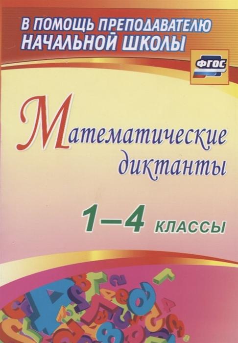 Зверева В., Кривоногова Н. и др. Математические диктанты 1-4 классы