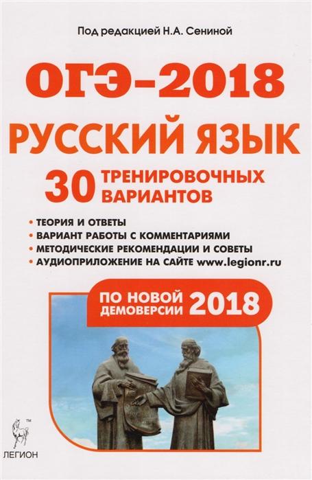 Сенина Н. (ред) Русский язык Подготовка к ОГЭ-2018 30 тренировочных вариантов по демоверсии 2018 года цена