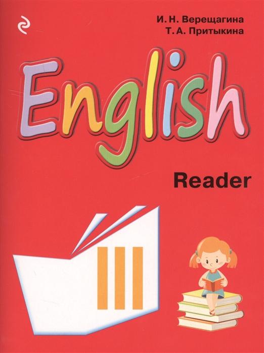 Верещагина И., Притыкина Т. English Reader Английский язык Книга для чтения к учебнику английского языка для 3 класса школ с углубленным изучением английского языка лицеев и гимназий