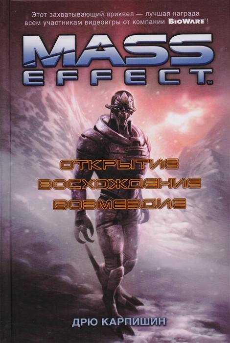 Карпишин Д. Mass Effect Открытие Восхождение Возмездие цены