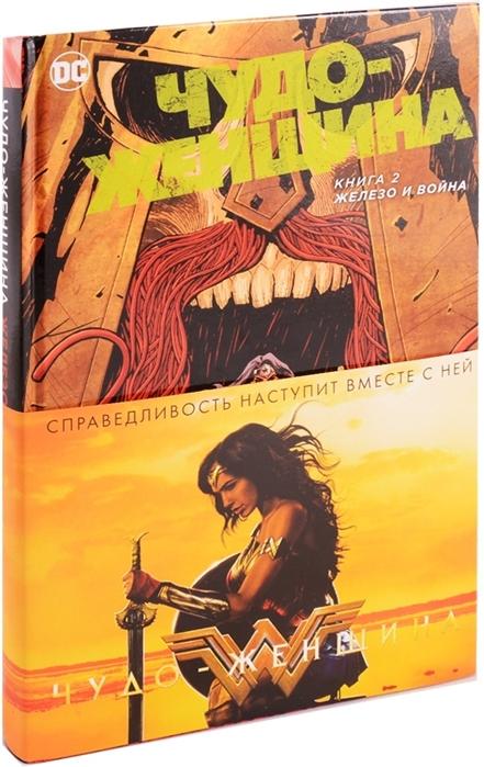 Аззарелло Б. Чудо-Женщина Книга 2 Железо и Война аззарелло б чудо женщина книга 3 плоть и кости