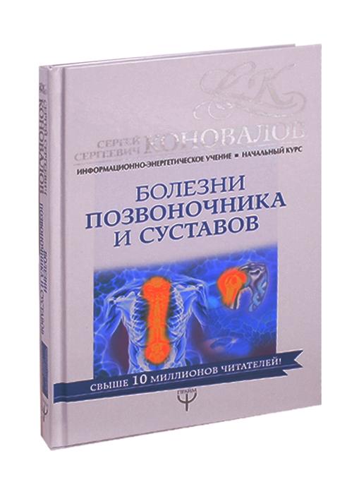 цена на Коновалов С. Болезни позвоночника и суставов Информационно-энергетическое Учение Начальный курс