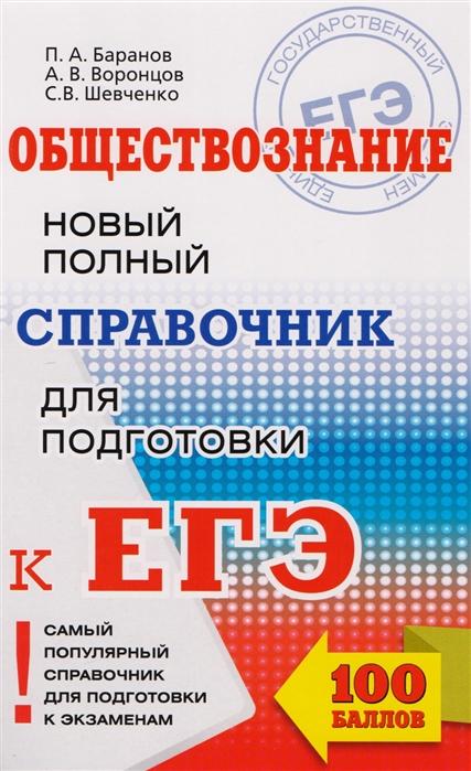 ЕГЭ Обществознание Новый полный справочник для подготовки к ЕГЭ