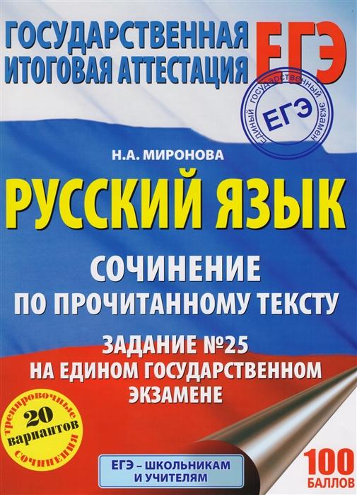 Миронова Н. Русский язык Сочинение по прочитанному тексту Задание 25 на едином государственном экзамене цены онлайн