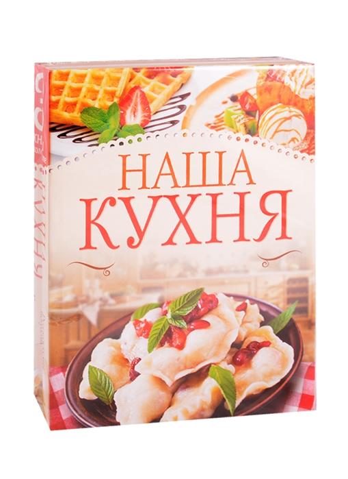 Наша кухня комплект из 3 книг