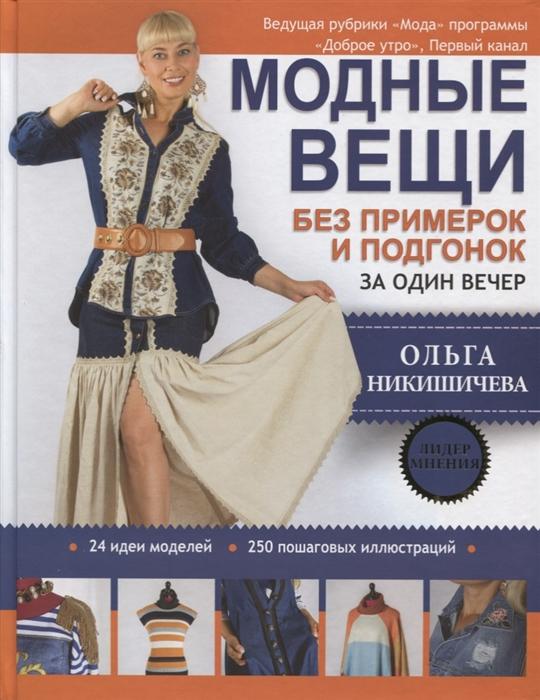 Никишичева О. Модные вещи без примерок и подгонок за один вечер