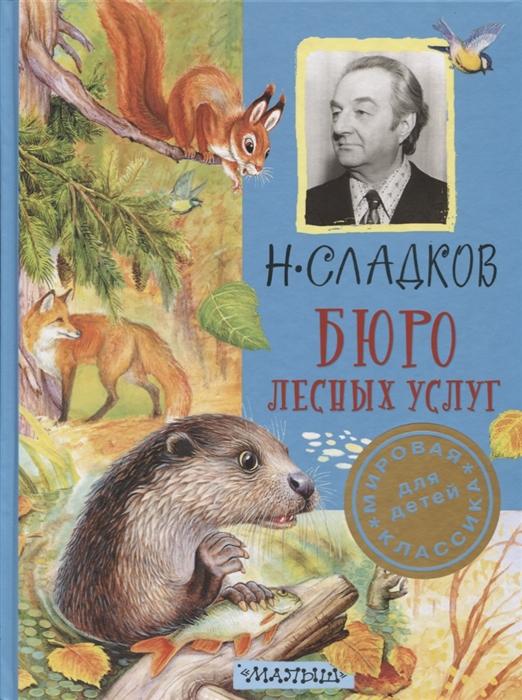 Сладков Н. Бюро лесных услуг цена и фото