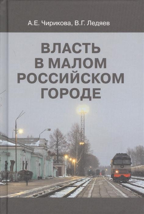 цена на Чирикова А., Ледяев В. Власть в малом российском городе