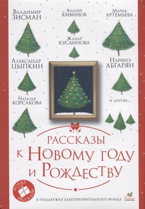 Рассказы к Новому году и Рождеству цена 2017