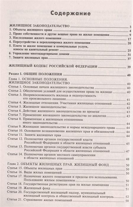 жилищный кодекс ст 4