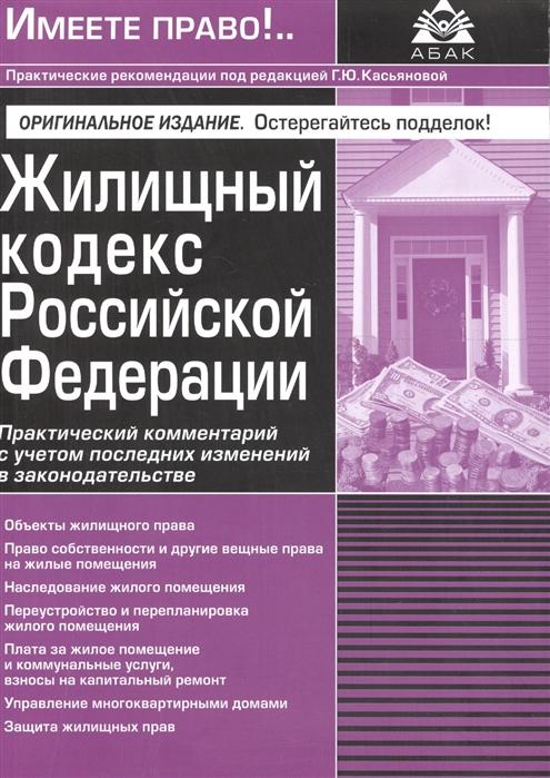 Жилищный кодекс Российской Федерации Практический комментарий с учетом последних изменений в законодательстве