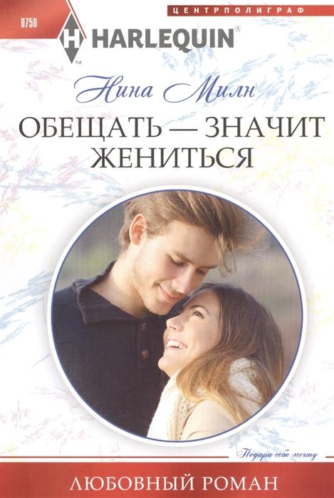 Милн Н. Обещать - значит жениться милн н невеста по контракту