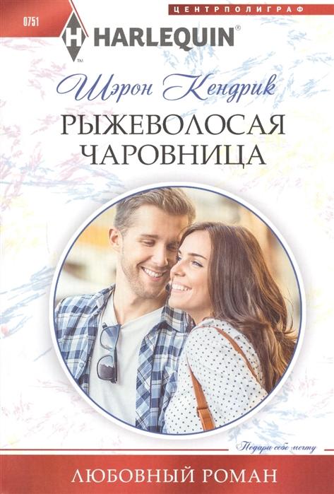 цена Кендрик Ш. Рыжеволосая чаровница
