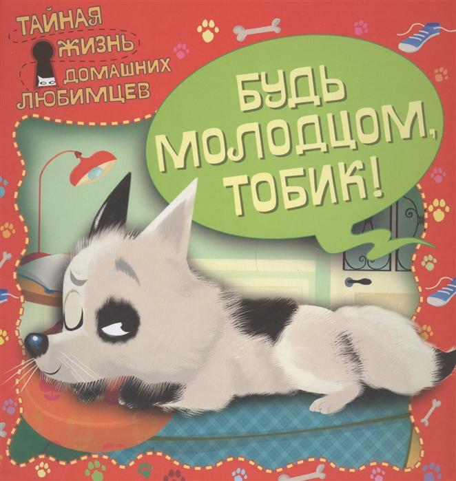 Фото - Талалаева Е. (отв. ред.) Тайная жизнь домашних любимцев Будь молодцом Тобик талалаева е отв ред найди мышонка
