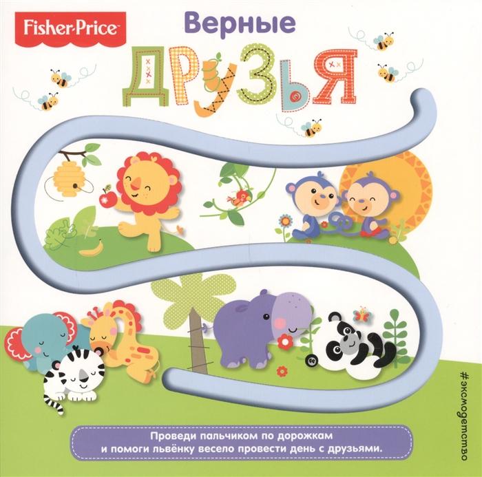 Фото - Талалаева Е. (отв. ред.) Верные друзья талалаева е отв ред найди мышонка