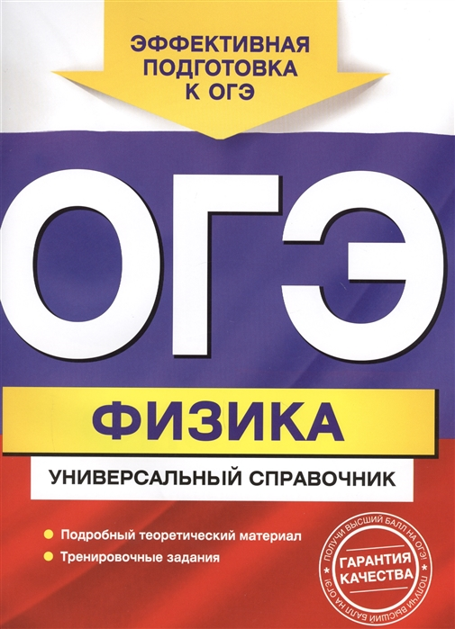Попов А. ОГЭ Физика Универсальный справочник