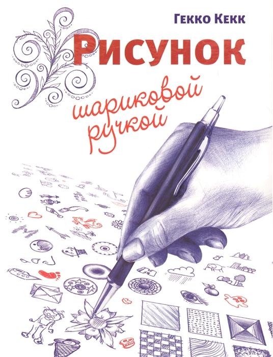 Кекк Г. Рисунок шариковой ручкой