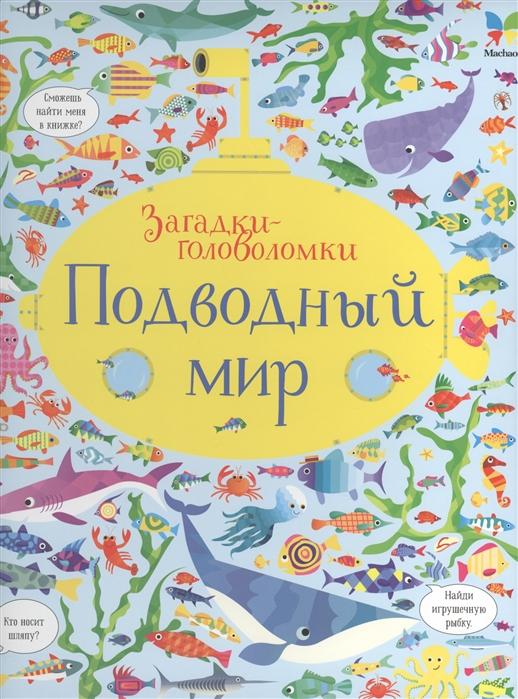 робсон к загадки головоломки такие разные животные Робсон К. Загадки-головоломки Подводный мир