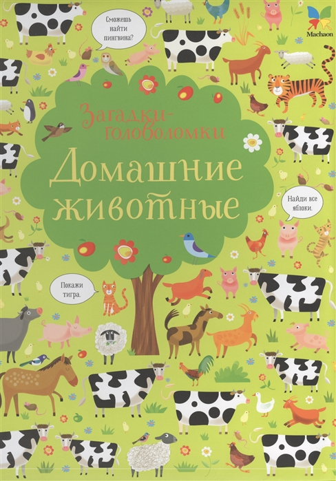 робсон к загадки головоломки такие разные животные Робсон К. Загадки-головоломки Домашние животные