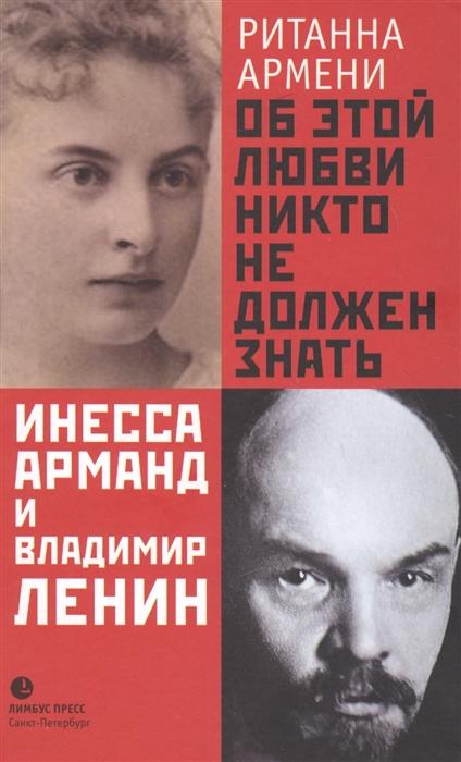 цена на Армени Р. Об этой любви никто не должен знать Инесса Арманд и Владимир Ленин