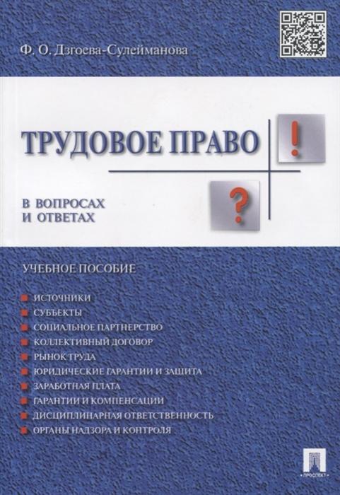 Дзгоева-Сулейманова Ф. Трудовое право в вопросах и ответах Учебное пособие цена