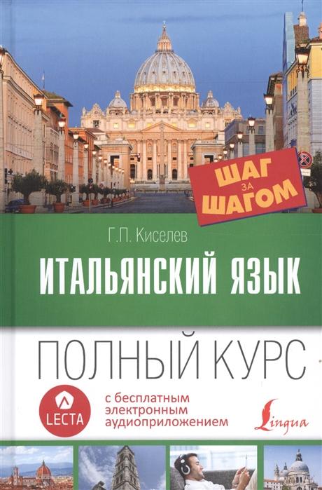 купить Киселев Г. Итальянский язык Полный курс Шаг за шагом аудиоприложение LECTA по цене 450 рублей