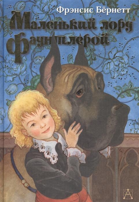 Купить Маленький лорд Фаунтлерой, АСТ, Проза для детей. Повести, рассказы