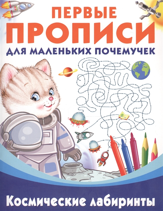 Дмитриева В., сост. Космические лабиринты цена и фото