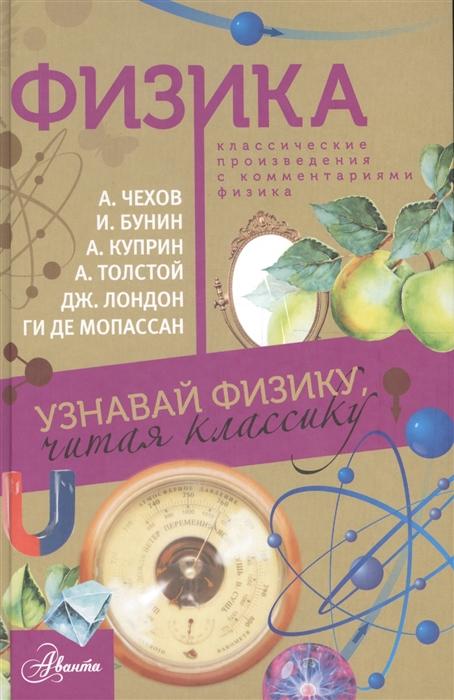 Лебедева И. Физика Классические произведения с комментариями физика цена и фото