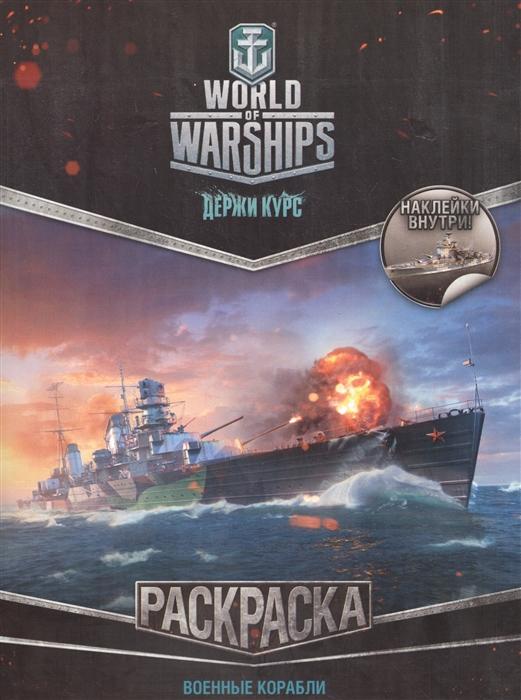 World of Warships Раскраска Военные корабли Держи курс с наклейками world of warships раскраска военные корабли держи курс с наклейками