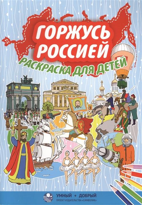 Киреева Ю. Горжусь Россией Раскраска для детей