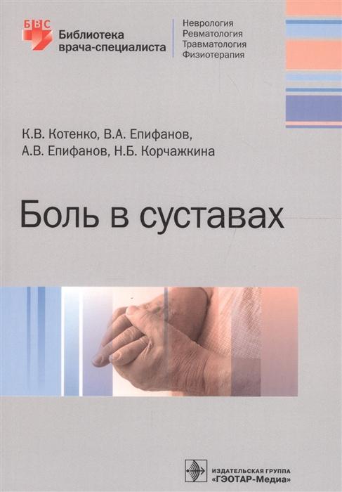 Котенко К., Епифанов В. и др. Боль в суставах недорого