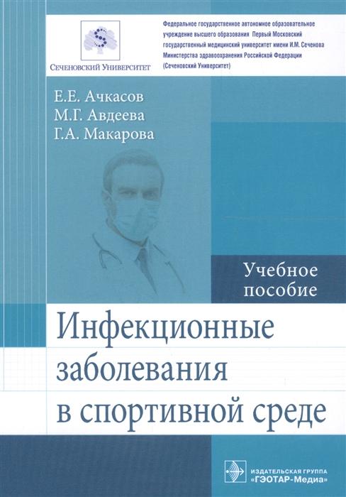 Ачкасов Е., Авдеева М., Макарова Г. Инфекционные заболевания в спортивной среде Учебное пособие