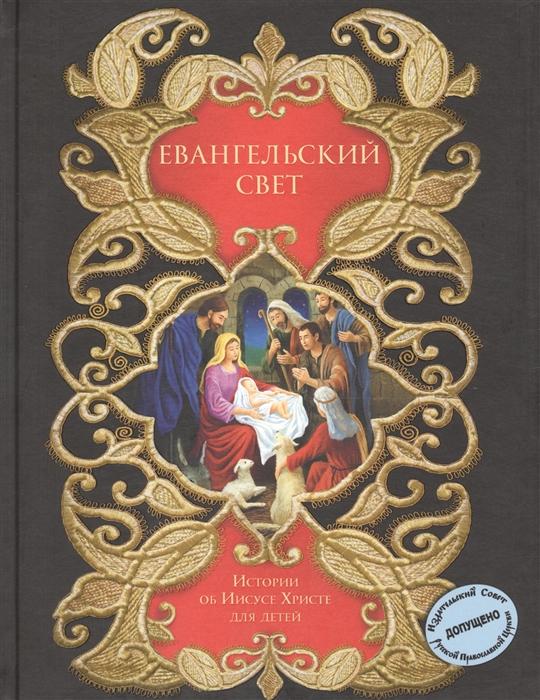 все цены на Вагнер Н., сост. Евангельский свет Истории об Иисусе Христе для детей онлайн