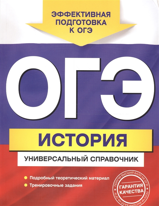 ОГЭ История Универсальный справочник
