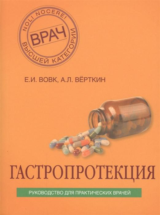 Вовк Е., Верткин А. Гастропротекция Руководство для практических врачей цена