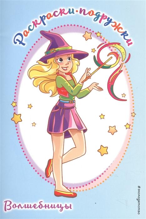 Купить Волшебницы Раскраски-подружки, Эксмо