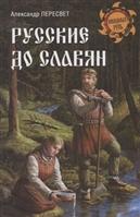 Русские до славян Вече, Издательство. Пересвет
