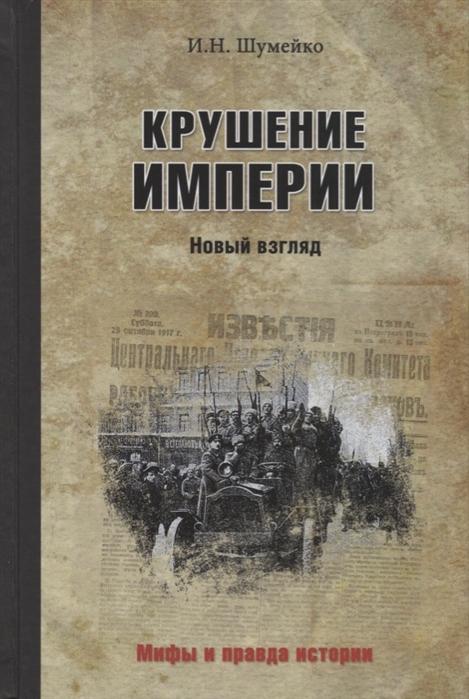 Шумейко И. Крушение империи Новый взгляд михаил козаков крушение империи