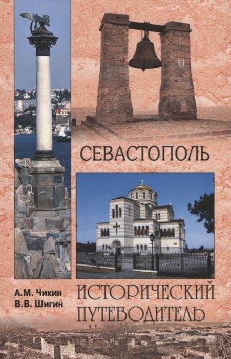 Чикин А., Шигин В. Севастополь gps навигаторы севастополь