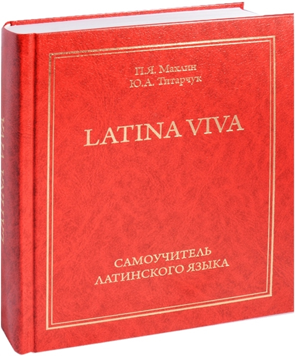 Махдин П., Титарчук Ю. Latina Viva Самоучитель латинского языка