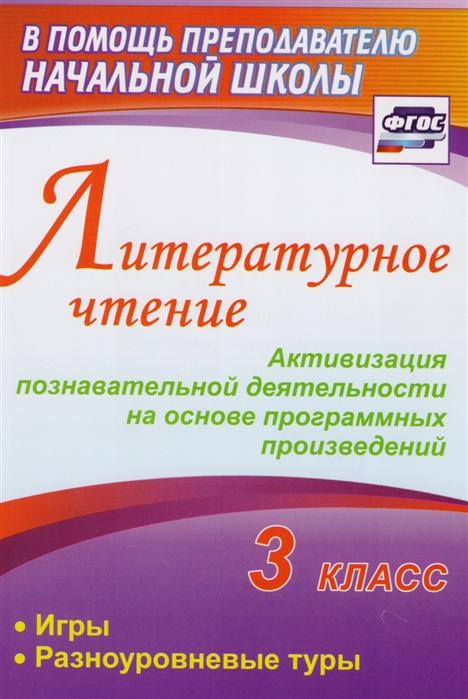 Крымская И. (сост) Литературное чтение 3 класс Активизация познавательной деятельности на основе программных произведений