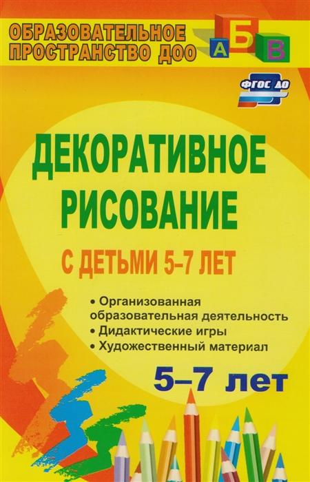 Гаврилова В., Артемьева Л. Декоративное рисование с детьми 5-7 лет